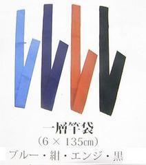 竿袋 カラー1層式 6×135cm 紺 2枚★送料無料★