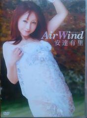 安達有里 エアーウィンド DVD