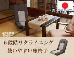 送料無料/税込/布張り6段階リクライニング座椅子