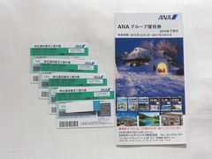 ANA☆全日航株主優待券☆ 4枚(2017年11月末まで搭乗分有効)