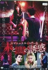 中古DVD 赤と黒の誘惑 エマニュエル・ベアール