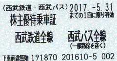 西武鉄道 株主優待乗車証 10枚 �A