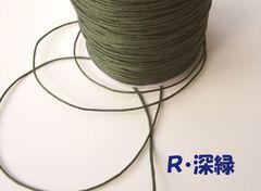 ワックスコード1�o径10m(R・深緑)