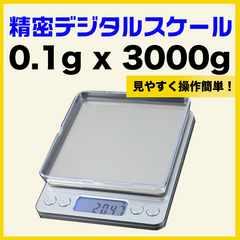 ■精密 デジタル スケール 電子 はかり キッチン秤(0.1g-3000g)