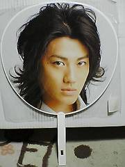 送込&未開封赤西仁2007年ツアー公式うちわ