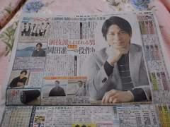 V6岡田准一 日刊スポーツ新聞 2016年12月10日 Saturdayジャニーズ