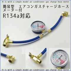 エアコンガスチャージホース メーター付/LT-A1039-4