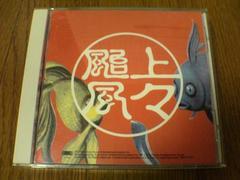上々颱風CD 上々颱風 3 沖縄 廃盤