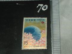 日本の切手 「日本万国博覧会記念」 1970