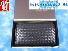 質屋☆本物 ボッテガ 長財布 ラウンド イントレ ブラック 良品