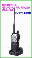 特定小電力 20ch &モトローラ・ミッドランド 22CH 交信可能 1台