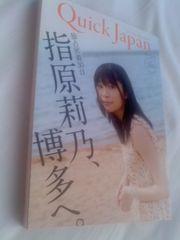Quick Japan /表紙&特集 指原莉乃