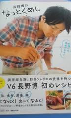 2014年長野博レシピ本[なっとくめし]第1刷美品90%オフ