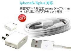 iphone6s 充電ケーブル+2A USB アダプター 充電器セット