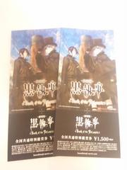 劇場版☆黒執事☆条件付送料込☆チケット 2枚