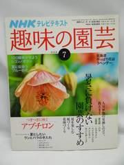 1608 NHK 趣味の園芸 2008年 07月号