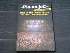 <即決>→Pia-no-jaC←/5th Anniversary EAT A 野音〜全曲ジャック〜