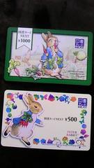 ◆ピーターラビットの図書カードネクスト◆1,500円分◆送料込