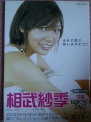 相武紗季DVD付中古写真集 幸せの雨が降りますように