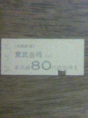 S57東武鉄道東武金崎から80円区間