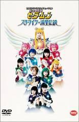 ■DVD『2003夏 ミュージカル美少女戦士セーラームーン スターライツ・流星伝説