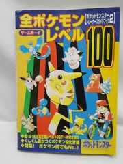 1611 ポケットモンスタートレーナーズガイドブック〈2〉