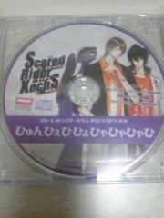 Scared Rider Xechs I+FD ポータブル アニメイト購入特典ドラマCD