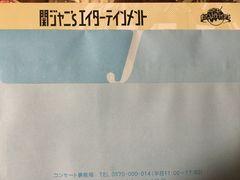 関ジャニ∞12/15東京ドーム☆アリーナ2連