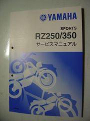 (91)RZ250,RZ350新品純正サービスマニュアル
