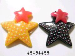 デコパーツドット柄*ダブルスター(星)2色2個セット