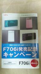 F706i 発売記念キャンペーン チラシ 当時物 1円スタート 1スタ