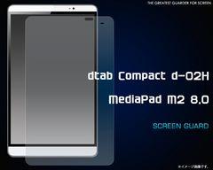 送料無料■dtab d-02H/MediaPad M2 8.0用液晶フィルムDUM