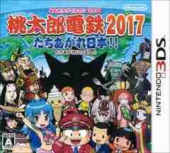3DS#桃太郎電鉄2017 たちあがれ日本!! 新品