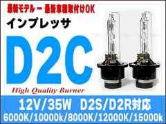 インプレッサ/ 高品質D2C/最新車種対応/純正交換バルブ/1年保証
