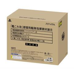 PSVITA艦これ改 限定版 新品未開封 即決価格