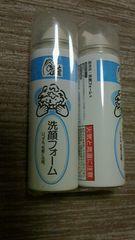 新品未使用☆洗顔フォーム日本製☆40�c×2本セット