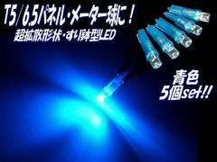 メール便可!T5T6.5/青色SMDLED/5個set!パネル・メーター球