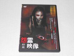 DVD★怨霊映像 邪篇 投稿15連発