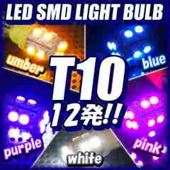 LED SMD T10/T16 12連 インプレッサ H17.6〜GD9.GDA.GDB