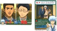 銀魂W2★トレカ 銀八先生カード Z-451