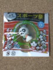 ◆生茶パンダ/スポーツ祭/射撃/小栗旬