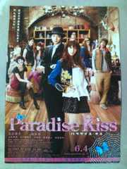 「Paradise Kiss」チラシ10枚�A パラキス 向井理 北川景子