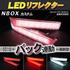 ★LEDリフレクター N-BOX NBOX カスタム 【LO2】