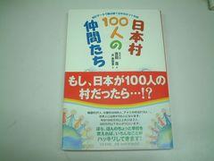 日本村 100人の仲間たち (送164)
