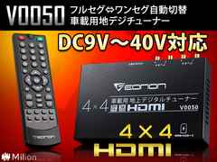 送料無料!9V〜40V対応・HDMI・4×4車載用地デジチューナー