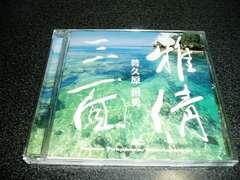 CD「普久原恒勇/雅倩三面」沖縄島唄 即決