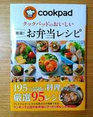 即決!! SALE!! クックパッド cookpad お弁当レシピ 本