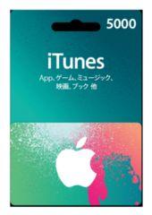 iTunesカード5,000円分 ※モバペイ各種対応