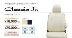 Clazzio.Jr シートカバー ウィッシュ ZGE20W/25W/ZGE20G/25G