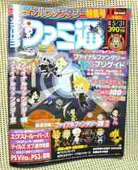 新品  週刊ファミ通 2012 5/31号 即決